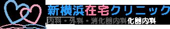 在宅診療や在宅緩和ケアは新横浜在宅クリニックにご相談ください。住み慣れた環境で患者様へ負担をかけずに診療いたします。